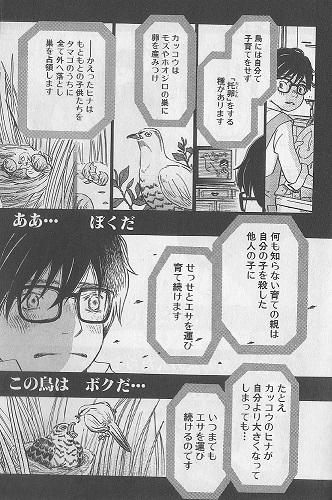 羽海野チカ先生☆3月のライオン1