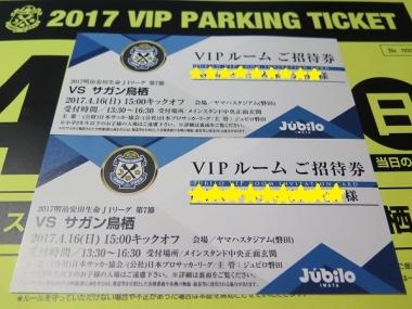 VIP席チケット