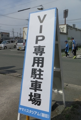 VIP専用駐車場