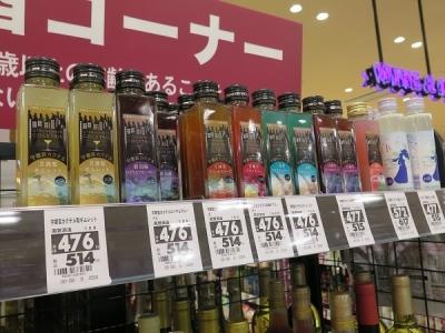 栃木のスーパーマーケット