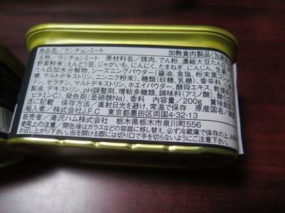 ポーク缶詰