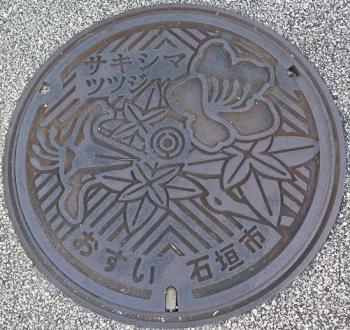石垣島 サキシマツツジ マンホール