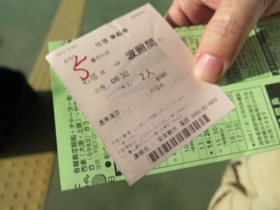 石垣島←→波照間チケット