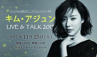 キムアジュンLIVE&TALK2017