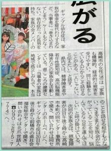 上毛新聞3