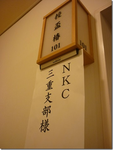 20170708NKC三重支部役員会-02