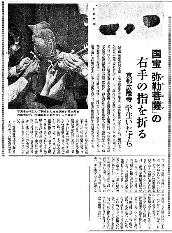 広隆寺指折り事件を報ずる朝日新聞記事~1960.8.20朝刊