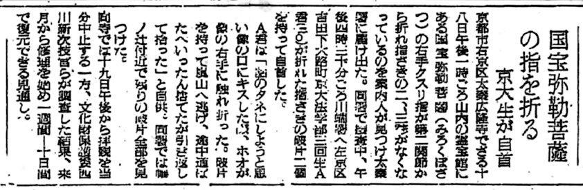 広隆寺指折り事件を報ずる読売新聞記事~1960.8.20夕刊