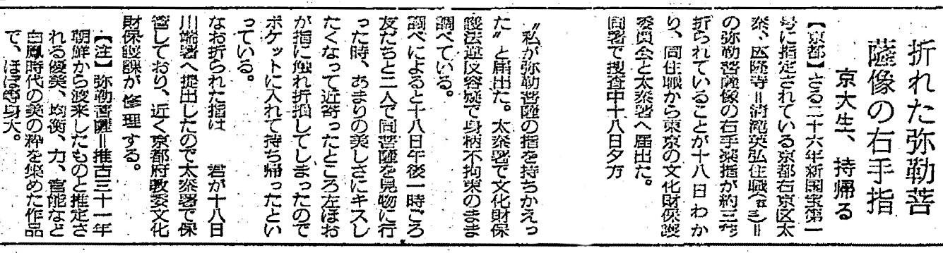 広隆寺指折り事件を報ずる毎日新聞記事~1960.8.20東京朝刊