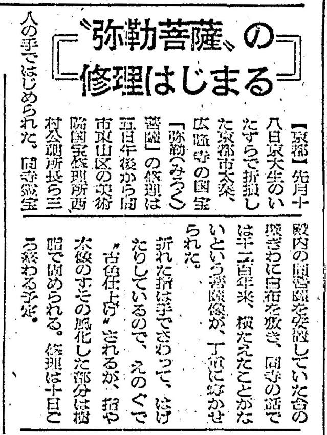 広隆寺・弥勒菩薩の指の修理開始を報じる朝日新聞記事(1960.9.6夕刊)