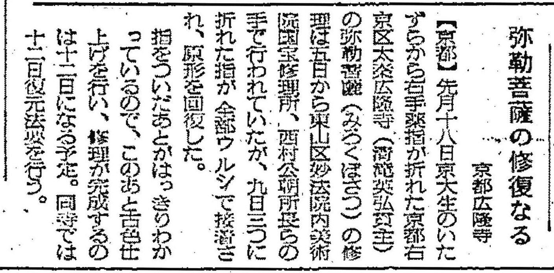 弥勒菩薩の指の修復完了を報じる毎日新聞記事(1960.9.9東京夕刊)