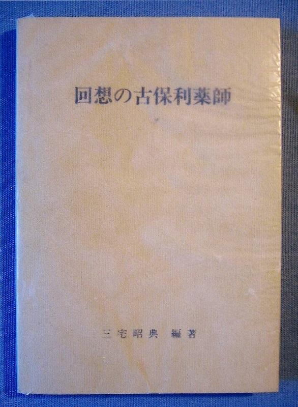 回想の古保利薬師(私家版・1985年刊)