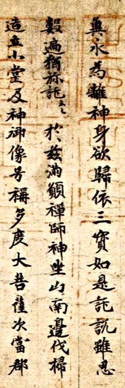 多度神宮寺伽藍縁起并資材帳(平安時代・延暦7年)多度神社蔵