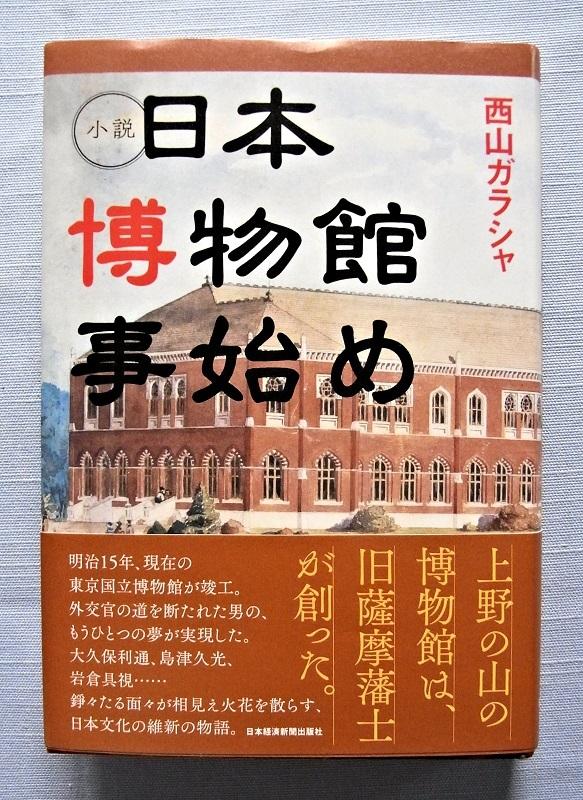 西山ガラシャ著「日本 博物館事始め」