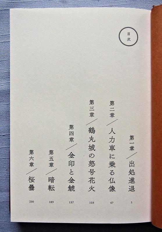 西山ガラシャ著「日本 博物館事始め」~目次