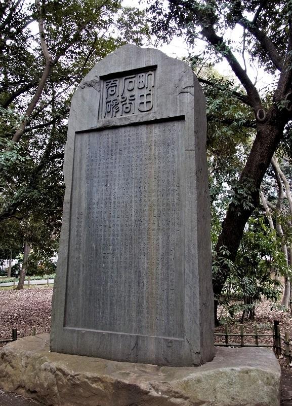 東京国立博物館庭園に建てられる「町田久成顕彰碑」