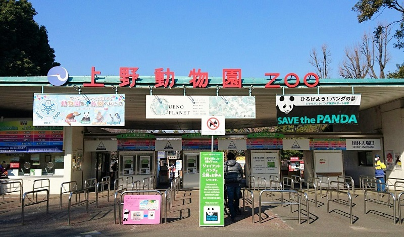 現在の上野動物園入口