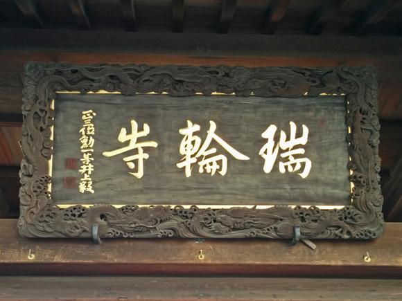 20170523_100 瑞輪寺