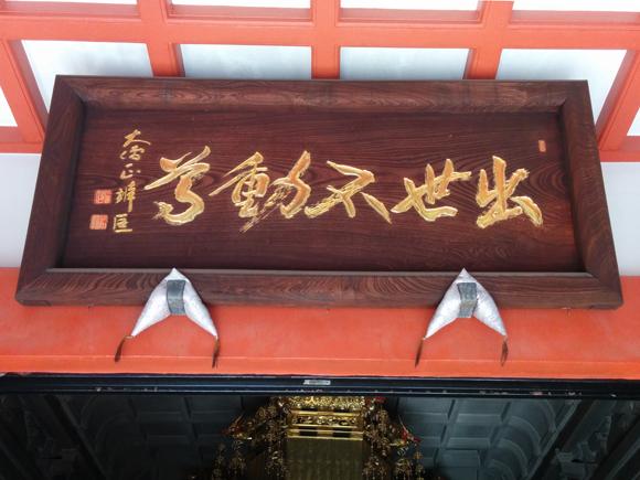 20170530_026 不動寺