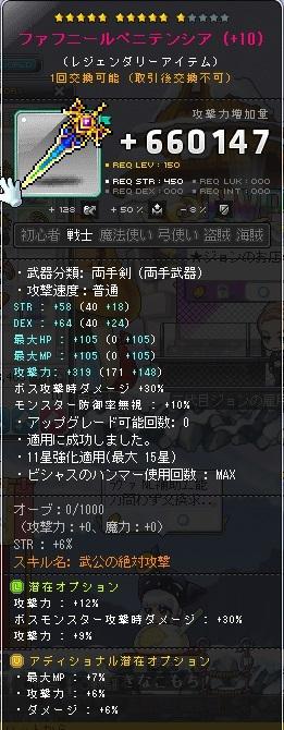 Maplestory1140.jpg