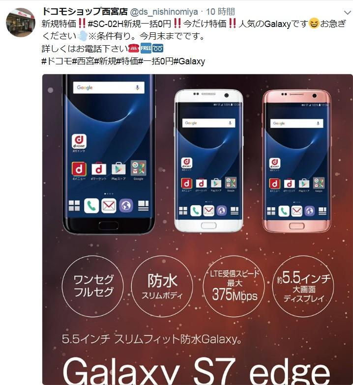 docomo Galaxy S7 edge SC-02H 新規一括0円   関西携帯乞食のMNP機種変更 ...