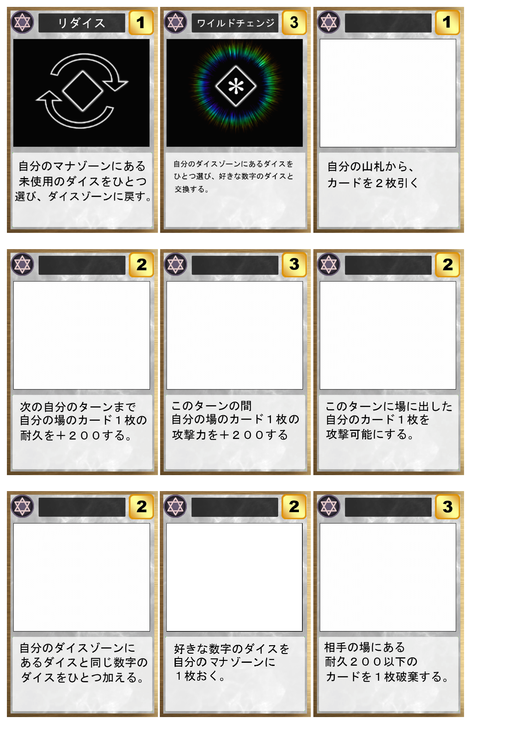 基礎スペルカード