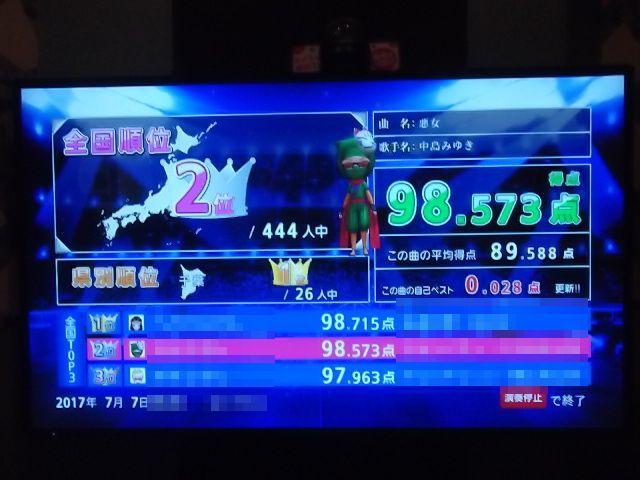 98573akujo.jpg