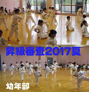 昇級審査04