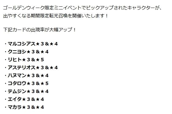 放サモGW1 (4)