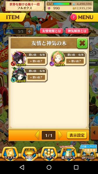 温泉神気 (1)
