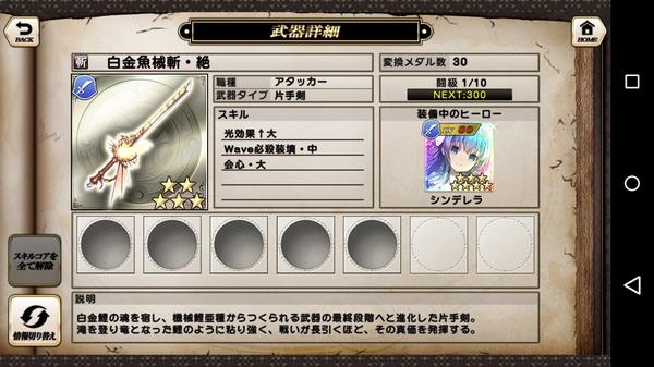 コイモドキ亜種剣完成 (1)