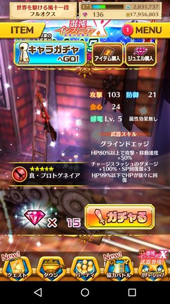 混沌武器と呪剣 (1)