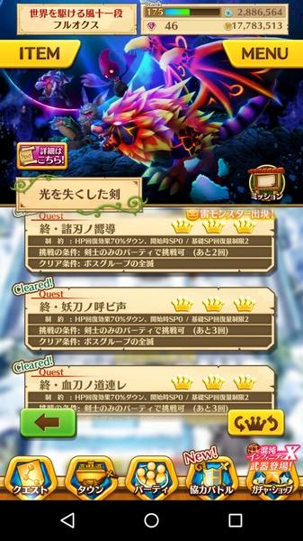 混沌武器と呪剣 (4)