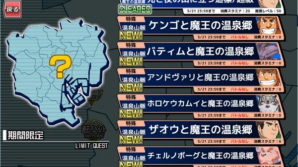 放サモ温泉イベント (1)