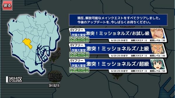 ミッショネルズ超級クリア (1)