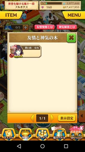 終呪杖クエスト (2)