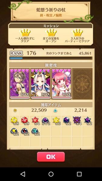 終呪杖クエスト (1)