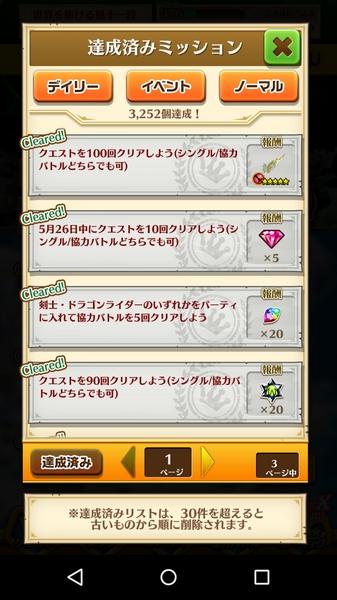 クエスト100メモリアル (2)