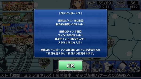 放サモ150日