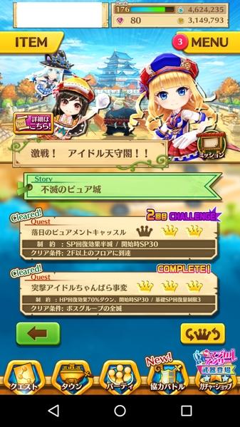 アイドル天守閣 (1)