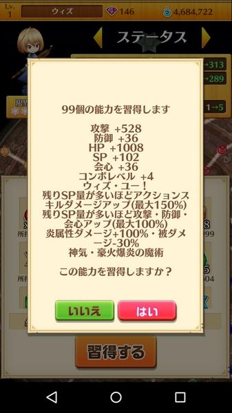 ウィズ第2神気解放 (2)
