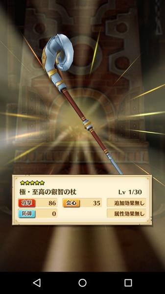 ウィズ第2神気解放 (4)