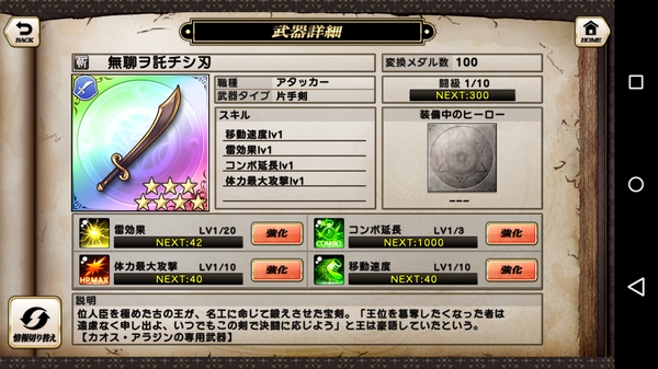 カオスアラジン専用武器 (2)