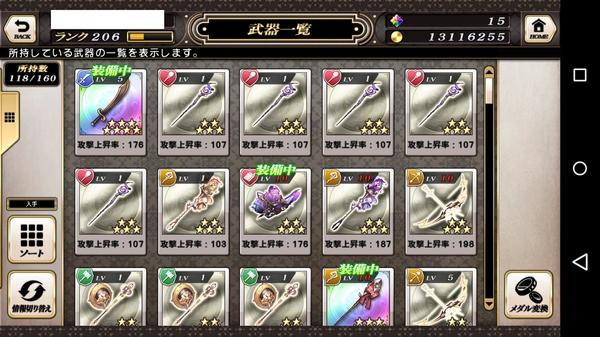 カオスアラジン専用武器 (5)