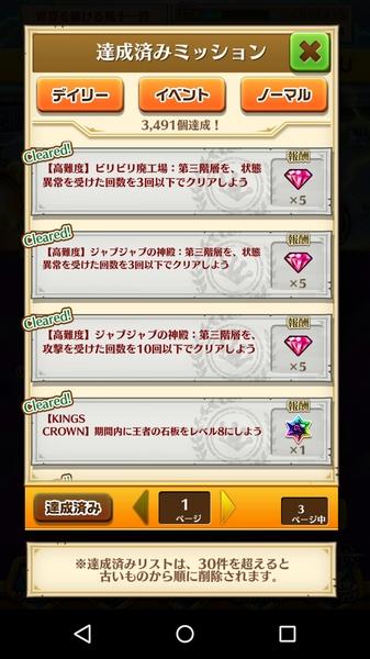 ムムタウンミッションコンプ (1)