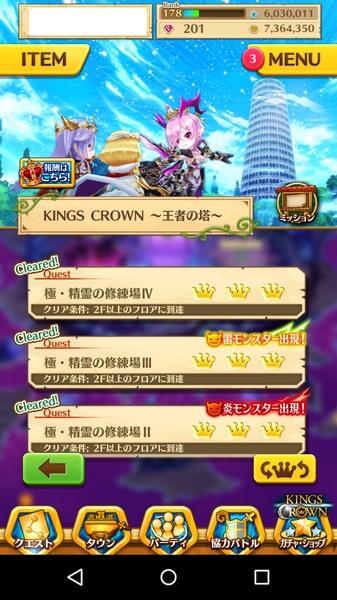 王者の塔コンプリート (1)
