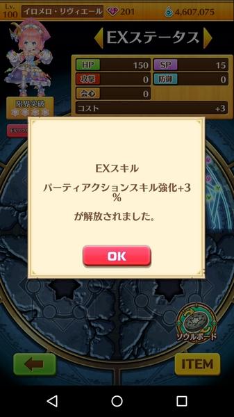 王者の塔コンプリート (2)