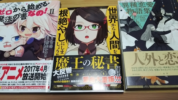 異種恋愛物語集2 (1)