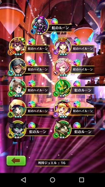 30蓮無料ガチャ (3)