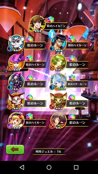 30蓮無料ガチャ (4)